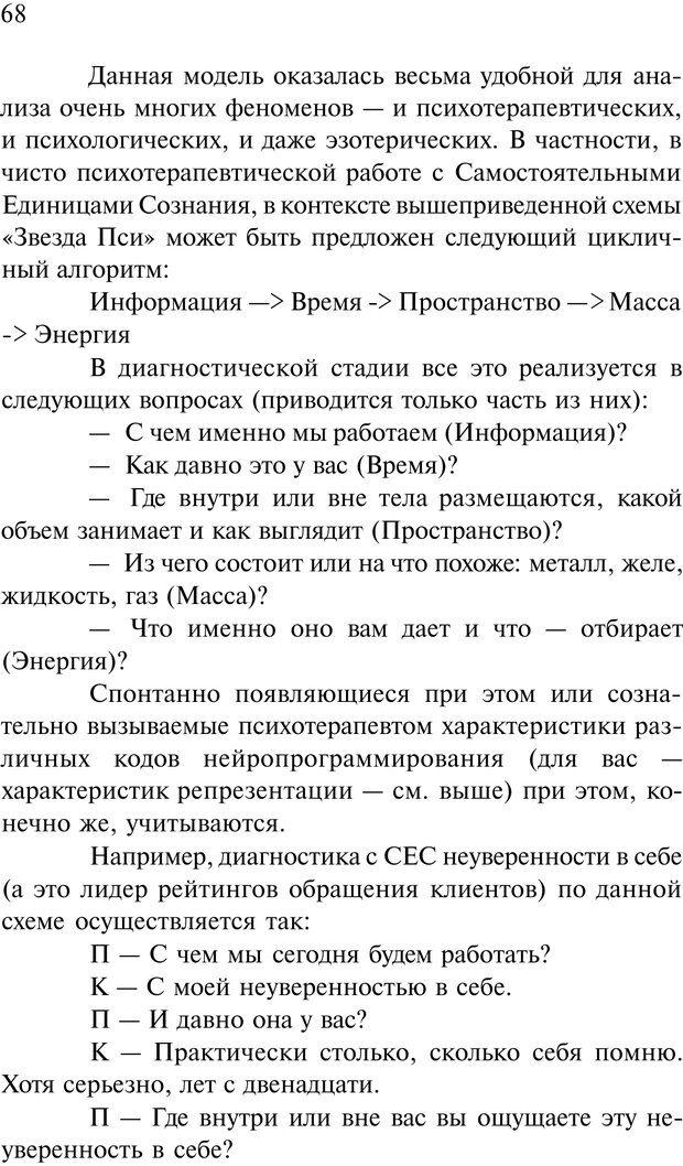 PDF. Нейротрансформинг. Команда нашего Я. Ковалёв С. В. Страница 68. Читать онлайн