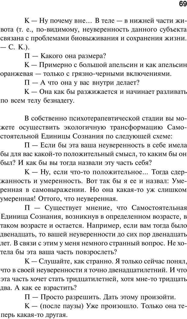 PDF. Нейротрансформинг. Команда нашего Я. Ковалёв С. В. Страница 69. Читать онлайн