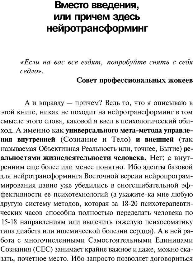 PDF. Нейротрансформинг. Команда нашего Я. Ковалёв С. В. Страница 7. Читать онлайн