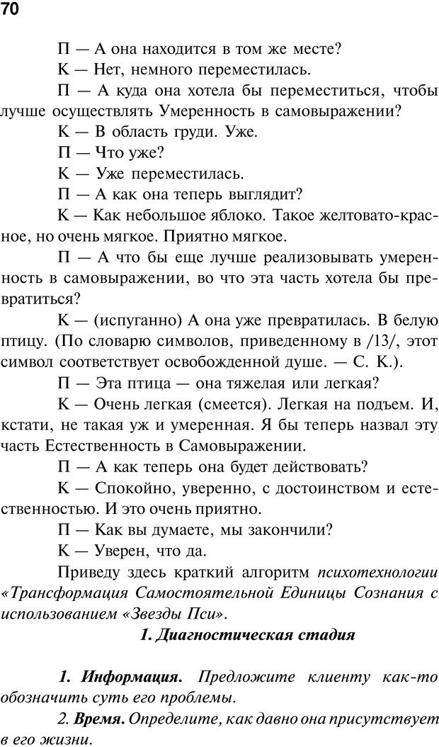 PDF. Нейротрансформинг. Команда нашего Я. Ковалёв С. В. Страница 70. Читать онлайн