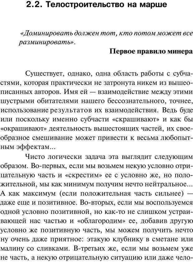 PDF. Нейротрансформинг. Команда нашего Я. Ковалёв С. В. Страница 72. Читать онлайн