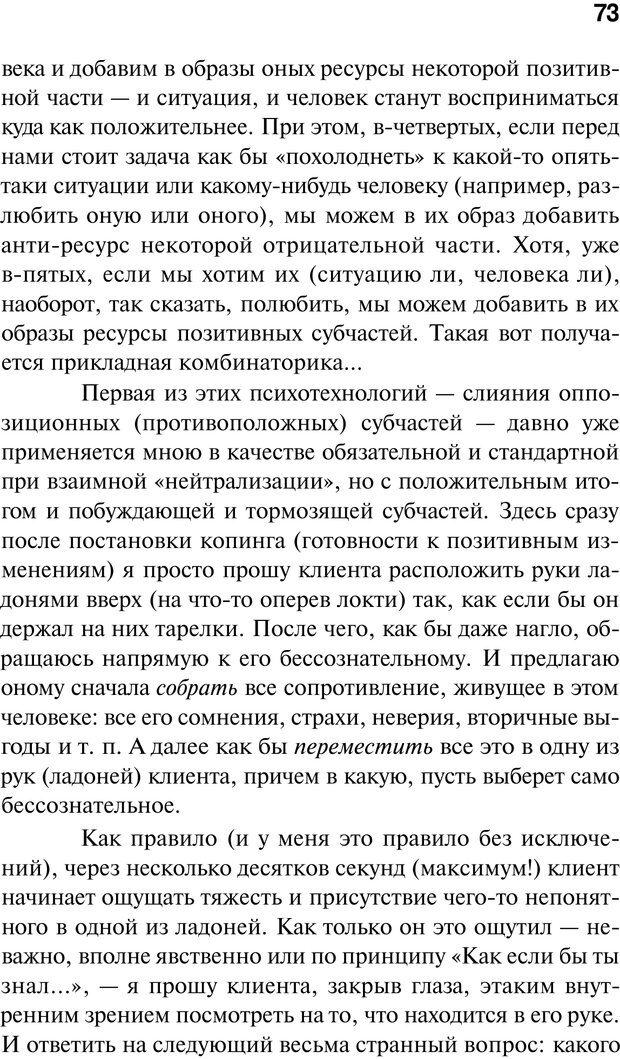 PDF. Нейротрансформинг. Команда нашего Я. Ковалёв С. В. Страница 73. Читать онлайн