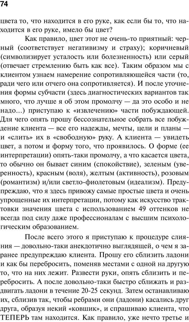 PDF. Нейротрансформинг. Команда нашего Я. Ковалёв С. В. Страница 74. Читать онлайн