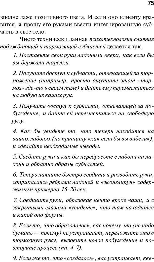 PDF. Нейротрансформинг. Команда нашего Я. Ковалёв С. В. Страница 75. Читать онлайн