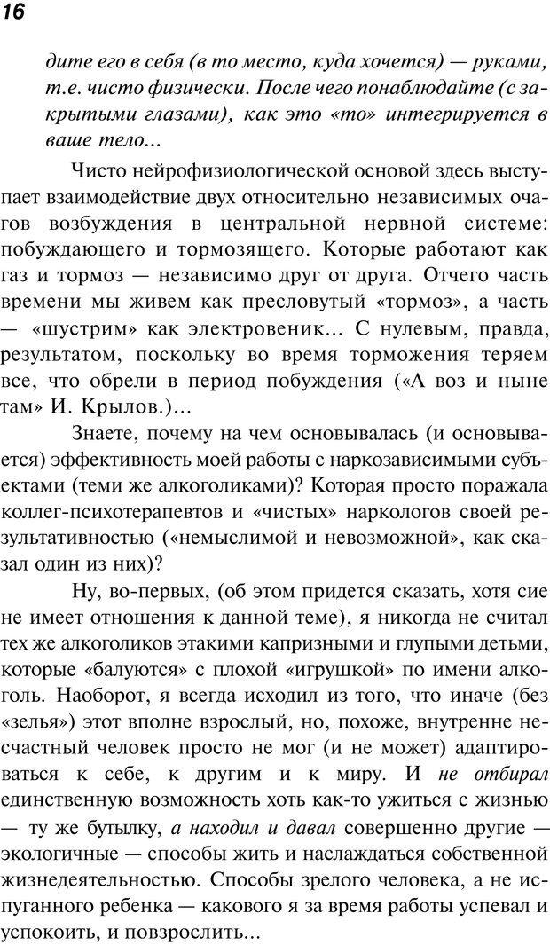 PDF. Нейротрансформинг. Команда нашего Я. Ковалёв С. В. Страница 76. Читать онлайн