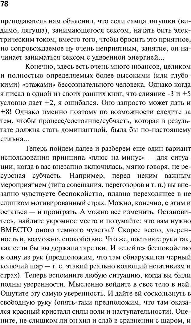 PDF. Нейротрансформинг. Команда нашего Я. Ковалёв С. В. Страница 78. Читать онлайн