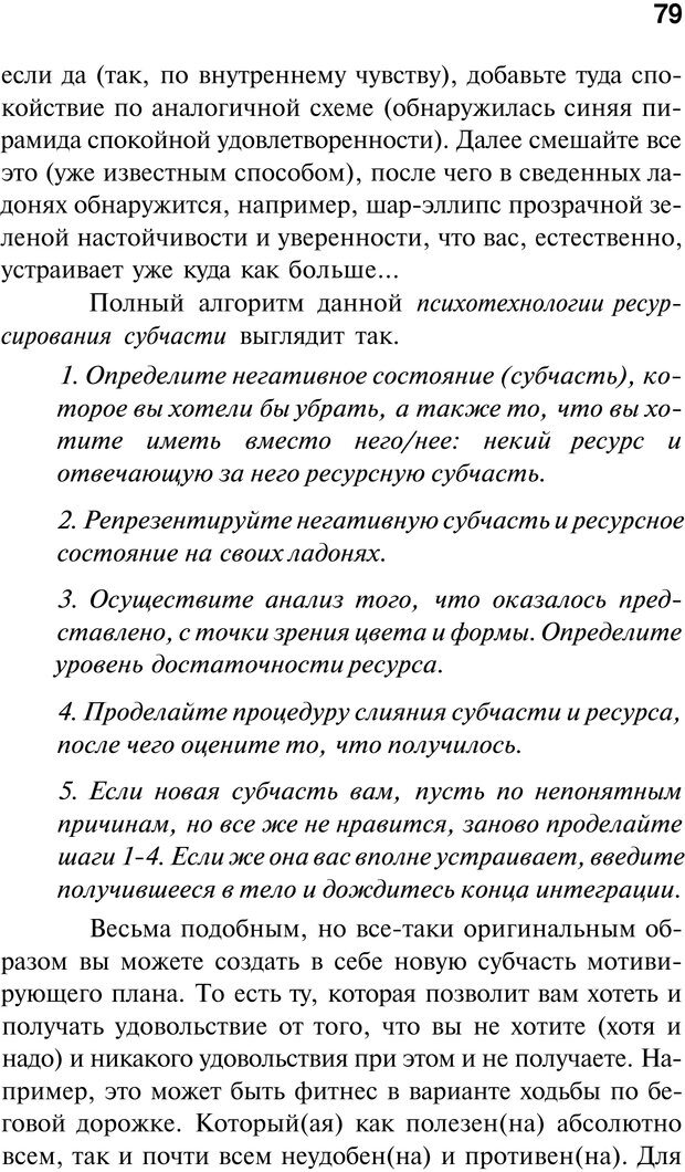 PDF. Нейротрансформинг. Команда нашего Я. Ковалёв С. В. Страница 79. Читать онлайн