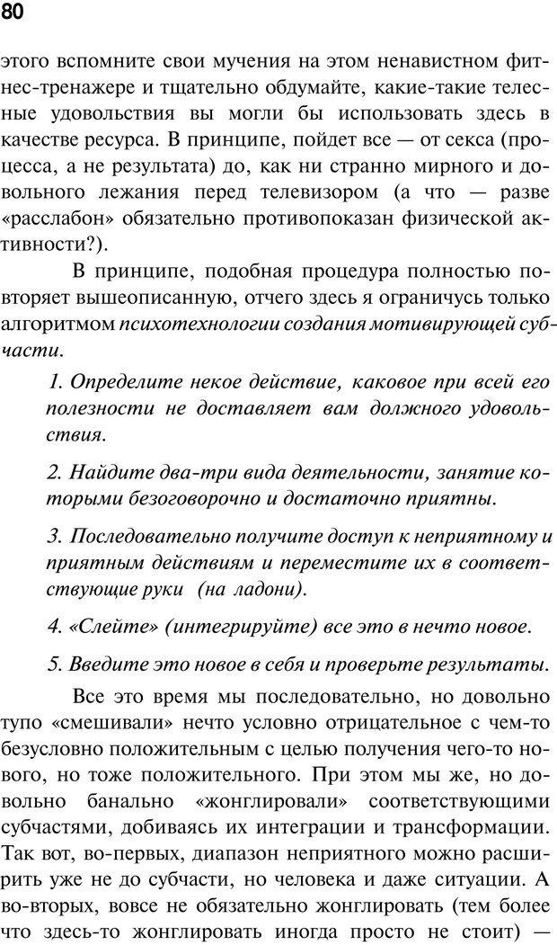 PDF. Нейротрансформинг. Команда нашего Я. Ковалёв С. В. Страница 80. Читать онлайн