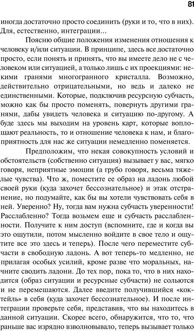 PDF. Нейротрансформинг. Команда нашего Я. Ковалёв С. В. Страница 81. Читать онлайн
