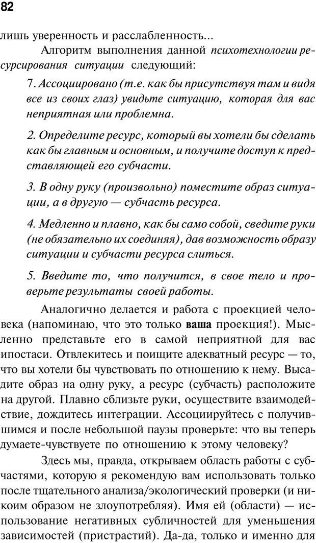 PDF. Нейротрансформинг. Команда нашего Я. Ковалёв С. В. Страница 82. Читать онлайн