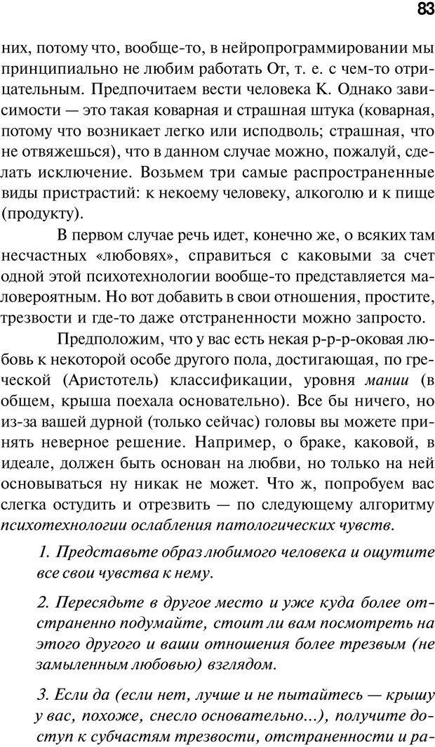 PDF. Нейротрансформинг. Команда нашего Я. Ковалёв С. В. Страница 83. Читать онлайн