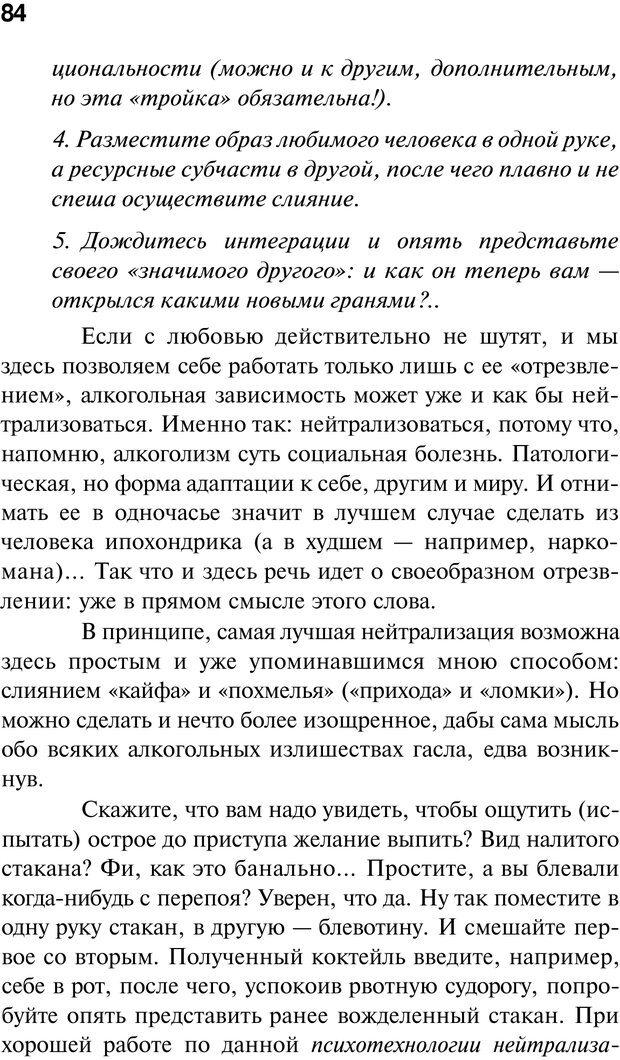 PDF. Нейротрансформинг. Команда нашего Я. Ковалёв С. В. Страница 84. Читать онлайн