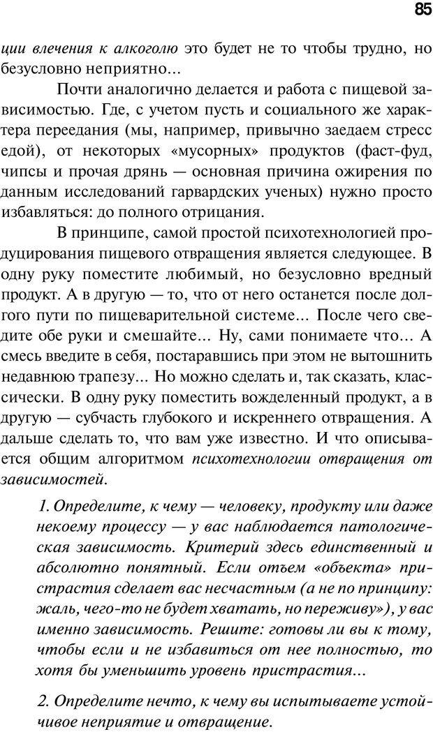 PDF. Нейротрансформинг. Команда нашего Я. Ковалёв С. В. Страница 85. Читать онлайн
