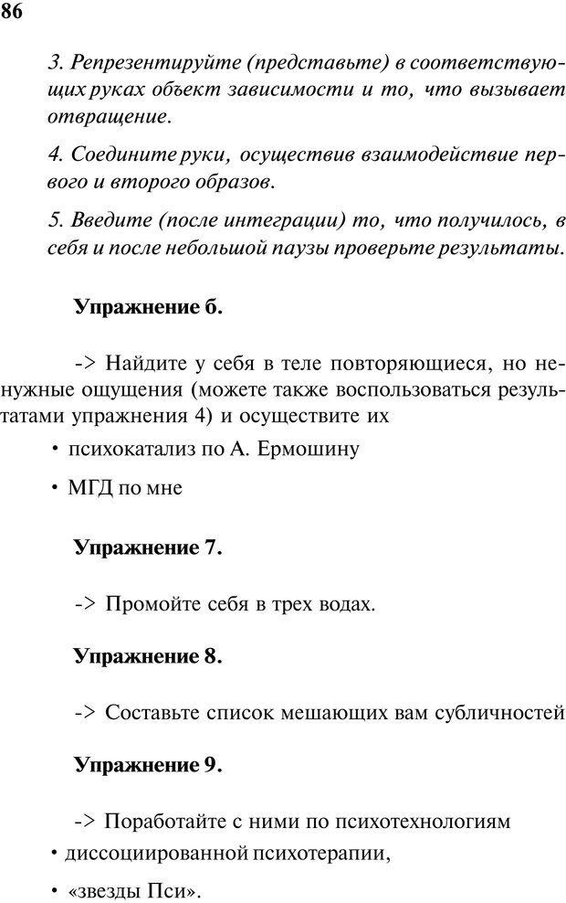 PDF. Нейротрансформинг. Команда нашего Я. Ковалёв С. В. Страница 86. Читать онлайн