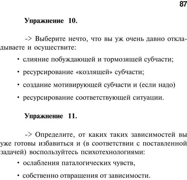 PDF. Нейротрансформинг. Команда нашего Я. Ковалёв С. В. Страница 87. Читать онлайн