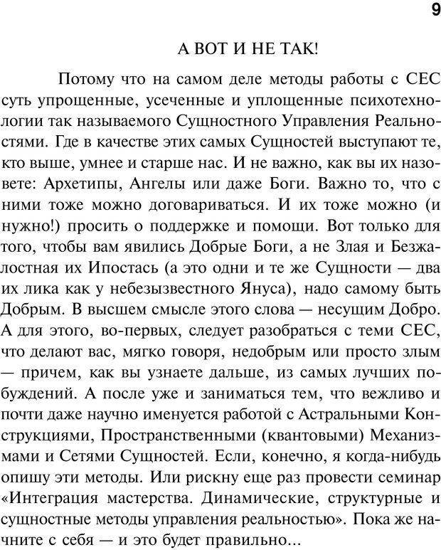 PDF. Нейротрансформинг. Команда нашего Я. Ковалёв С. В. Страница 9. Читать онлайн