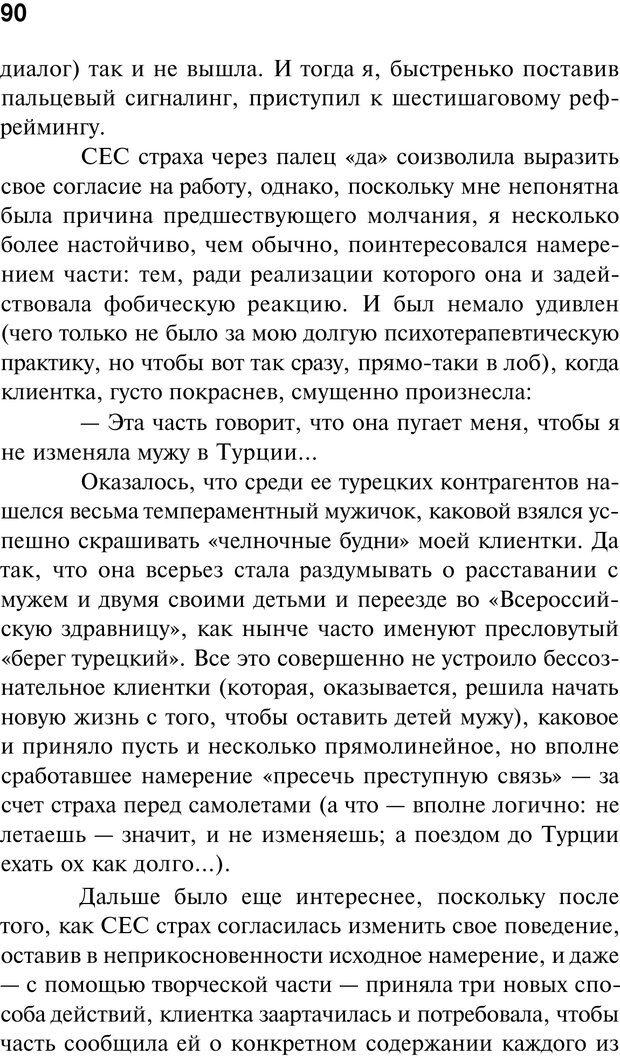 PDF. Нейротрансформинг. Команда нашего Я. Ковалёв С. В. Страница 90. Читать онлайн