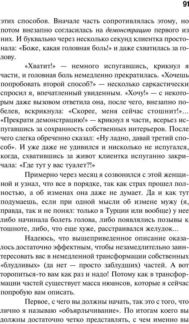 PDF. Нейротрансформинг. Команда нашего Я. Ковалёв С. В. Страница 91. Читать онлайн