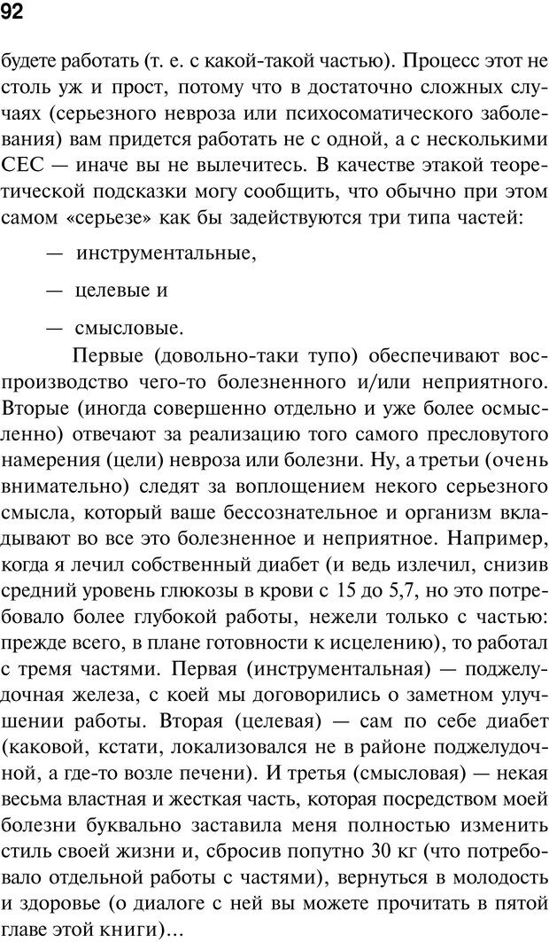 PDF. Нейротрансформинг. Команда нашего Я. Ковалёв С. В. Страница 92. Читать онлайн