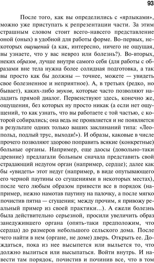 PDF. Нейротрансформинг. Команда нашего Я. Ковалёв С. В. Страница 93. Читать онлайн