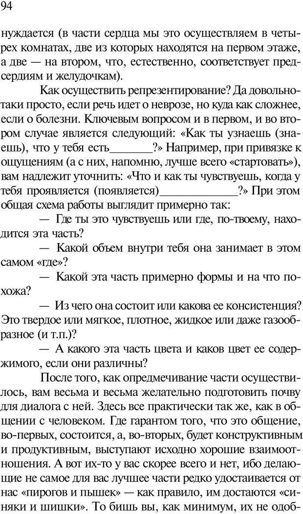 PDF. Нейротрансформинг. Команда нашего Я. Ковалёв С. В. Страница 94. Читать онлайн