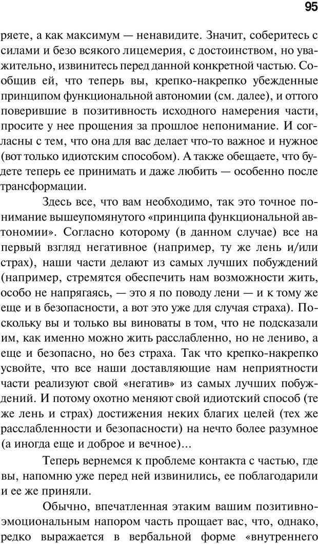 PDF. Нейротрансформинг. Команда нашего Я. Ковалёв С. В. Страница 95. Читать онлайн