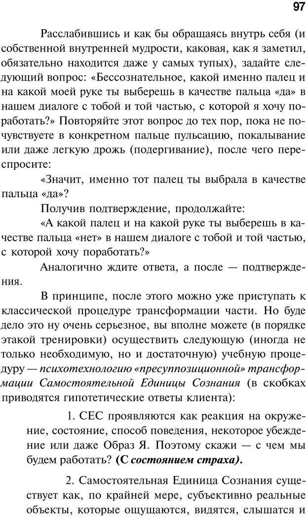 PDF. Нейротрансформинг. Команда нашего Я. Ковалёв С. В. Страница 97. Читать онлайн