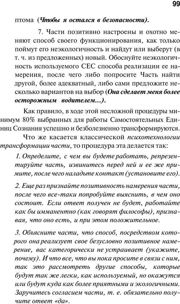PDF. Нейротрансформинг. Команда нашего Я. Ковалёв С. В. Страница 99. Читать онлайн