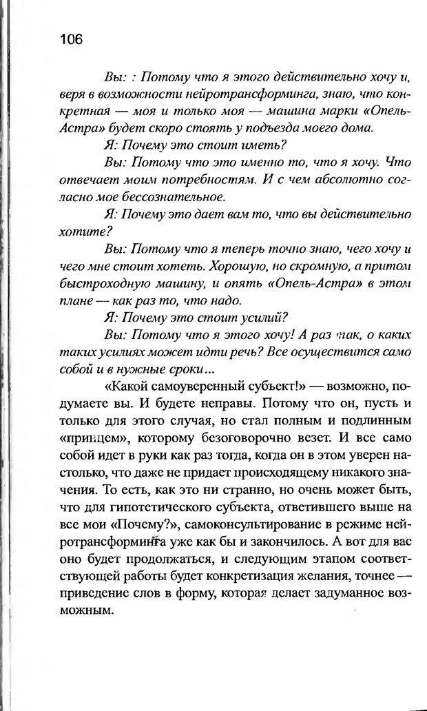 DJVU. Нейротрансформинг. Основы самоконсультирования. Ковалёв С. В. Страница 107. Читать онлайн