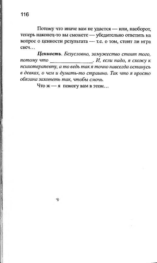 DJVU. Нейротрансформинг. Основы самоконсультирования. Ковалёв С. В. Страница 117. Читать онлайн