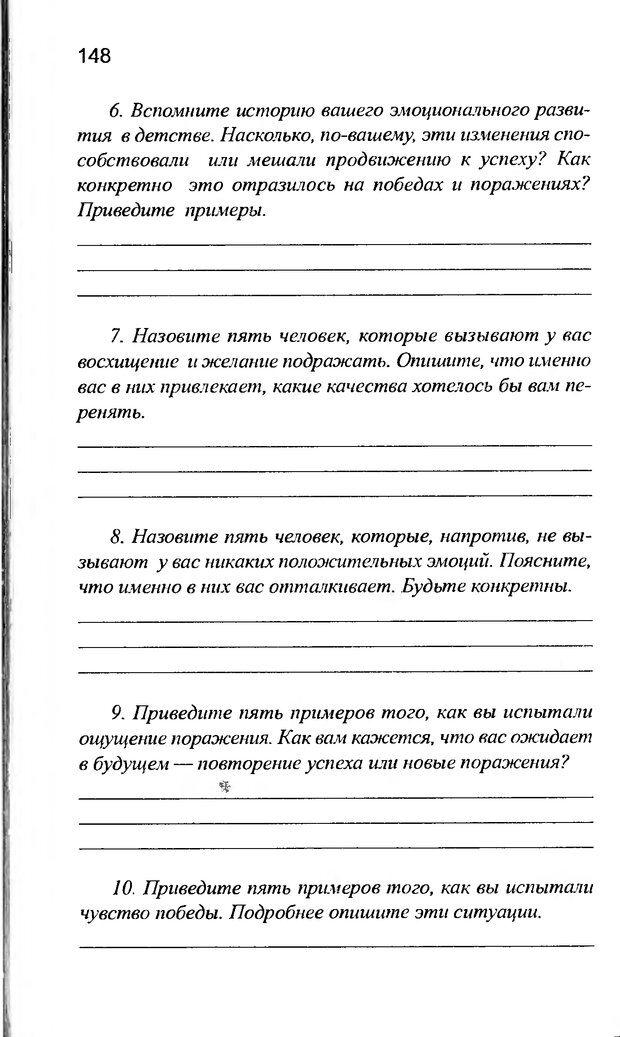 DJVU. Нейротрансформинг. Основы самоконсультирования. Ковалёв С. В. Страница 149. Читать онлайн