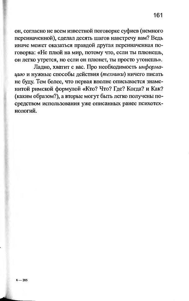 DJVU. Нейротрансформинг. Основы самоконсультирования. Ковалёв С. В. Страница 162. Читать онлайн