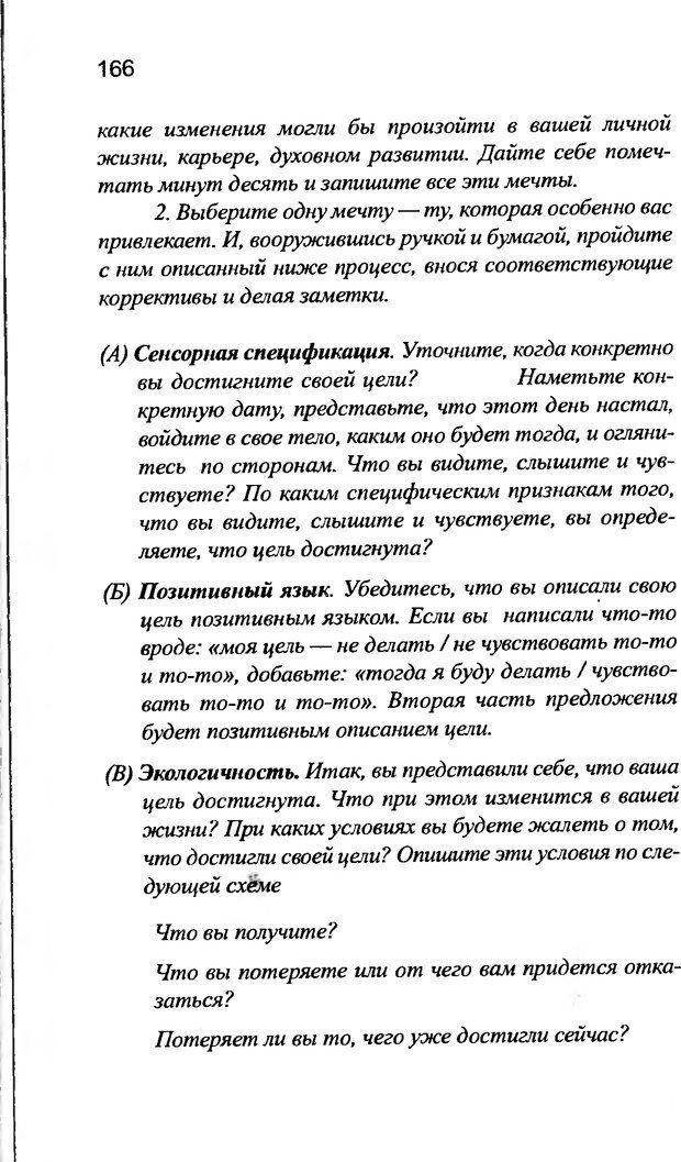 DJVU. Нейротрансформинг. Основы самоконсультирования. Ковалёв С. В. Страница 167. Читать онлайн