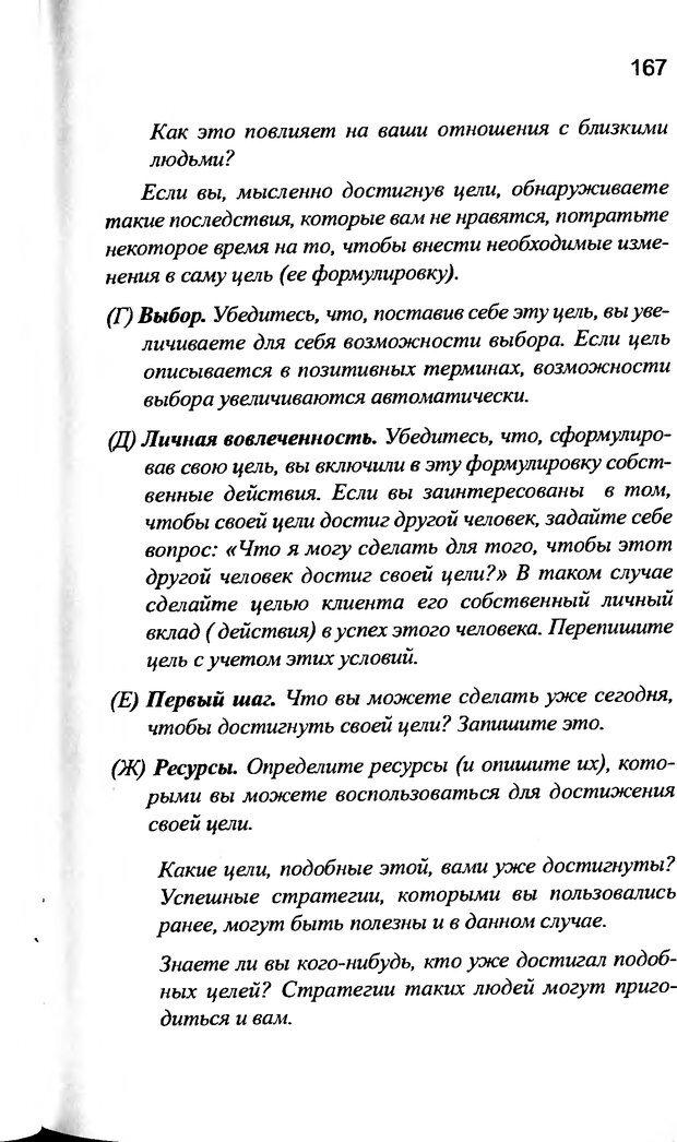 DJVU. Нейротрансформинг. Основы самоконсультирования. Ковалёв С. В. Страница 168. Читать онлайн