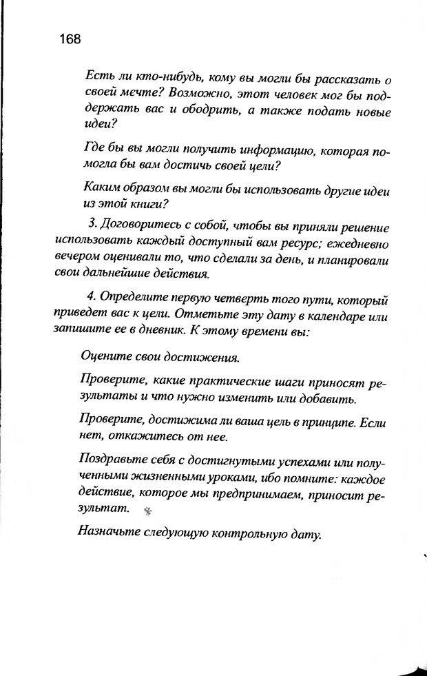 DJVU. Нейротрансформинг. Основы самоконсультирования. Ковалёв С. В. Страница 169. Читать онлайн