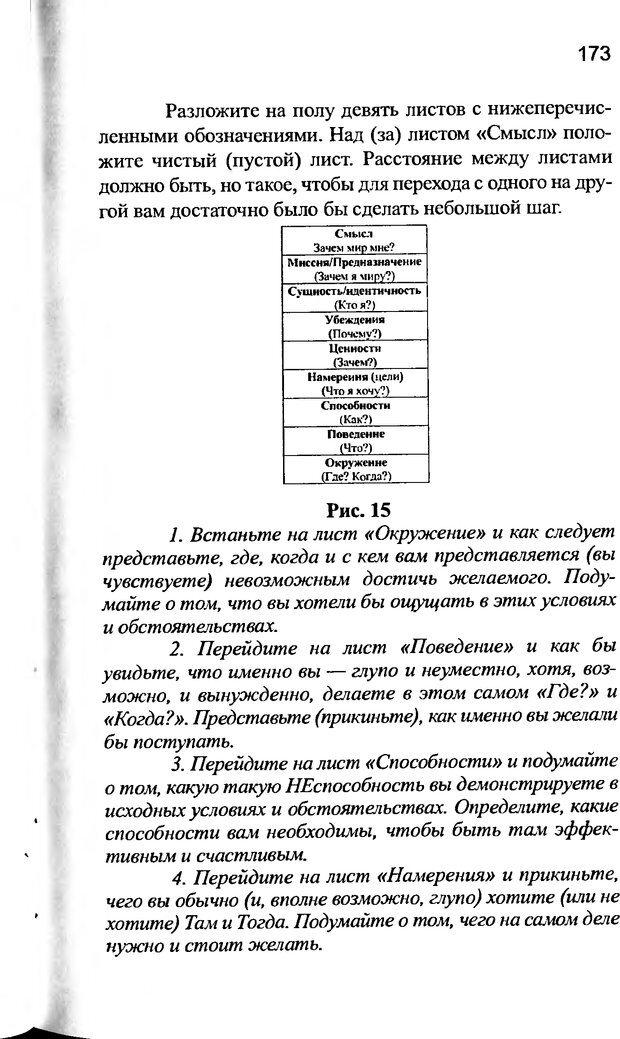 DJVU. Нейротрансформинг. Основы самоконсультирования. Ковалёв С. В. Страница 174. Читать онлайн