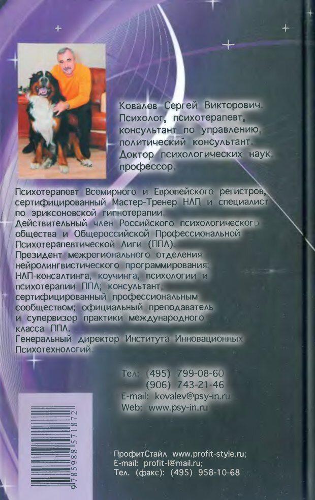 DJVU. Нейротрансформинг. Основы самоконсультирования. Ковалёв С. В. Страница 194. Читать онлайн