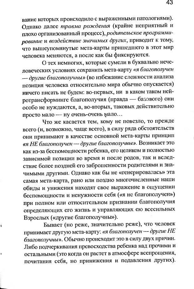DJVU. Нейротрансформинг. Основы самоконсультирования. Ковалёв С. В. Страница 44. Читать онлайн