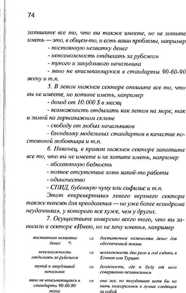 DJVU. Нейротрансформинг. Основы самоконсультирования. Ковалёв С. В. Страница 75. Читать онлайн