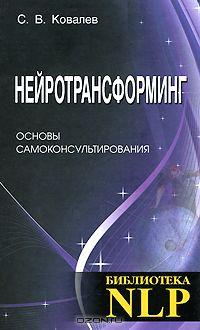 """Обложка книги """"Нейротрансформинг. Основы самоконсультирования"""""""