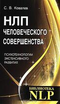НЛП человеческого совершенства[Психотехнологии экстенсивного развития], Ковалёв Сергей