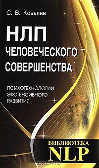 """Обложка книги """"НЛП человеческого совершенства[Психотехнологии экстенсивного развития]"""""""