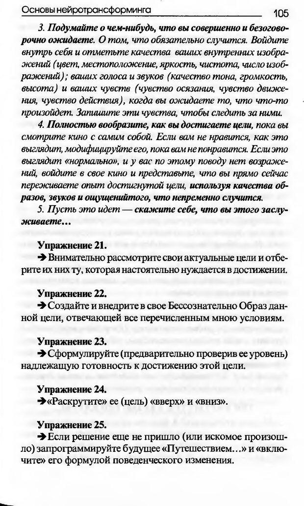 DJVU. Основы нейротрансформинга, или Психотехнологии управления реальностью. Ковалёв С. В. Страница 105. Читать онлайн