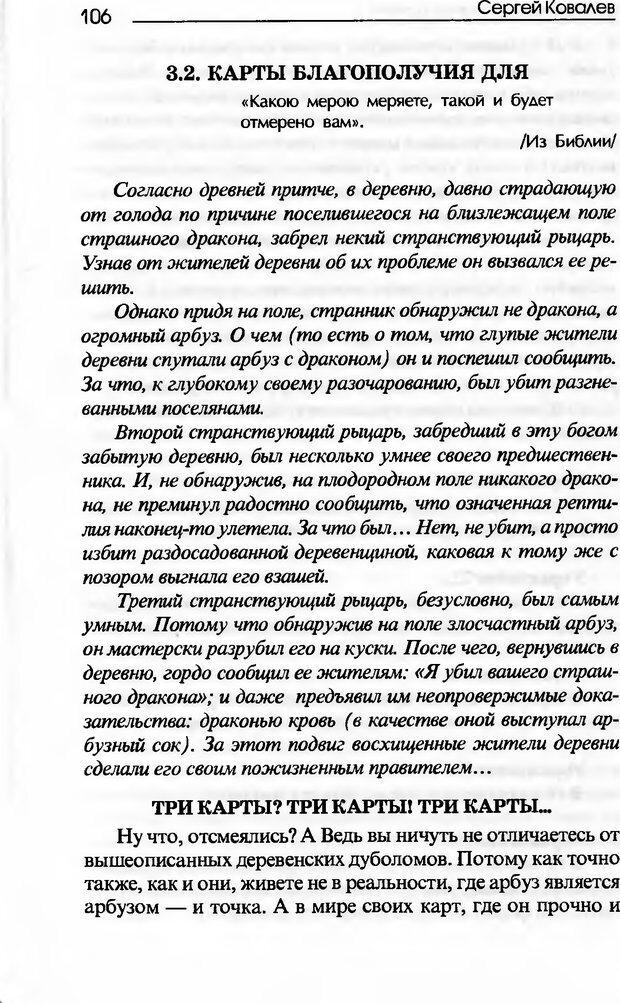 DJVU. Основы нейротрансформинга, или Психотехнологии управления реальностью. Ковалёв С. В. Страница 106. Читать онлайн