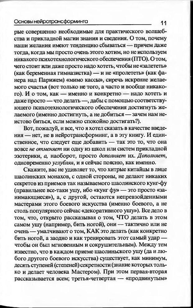 DJVU. Основы нейротрансформинга, или Психотехнологии управления реальностью. Ковалёв С. В. Страница 11. Читать онлайн
