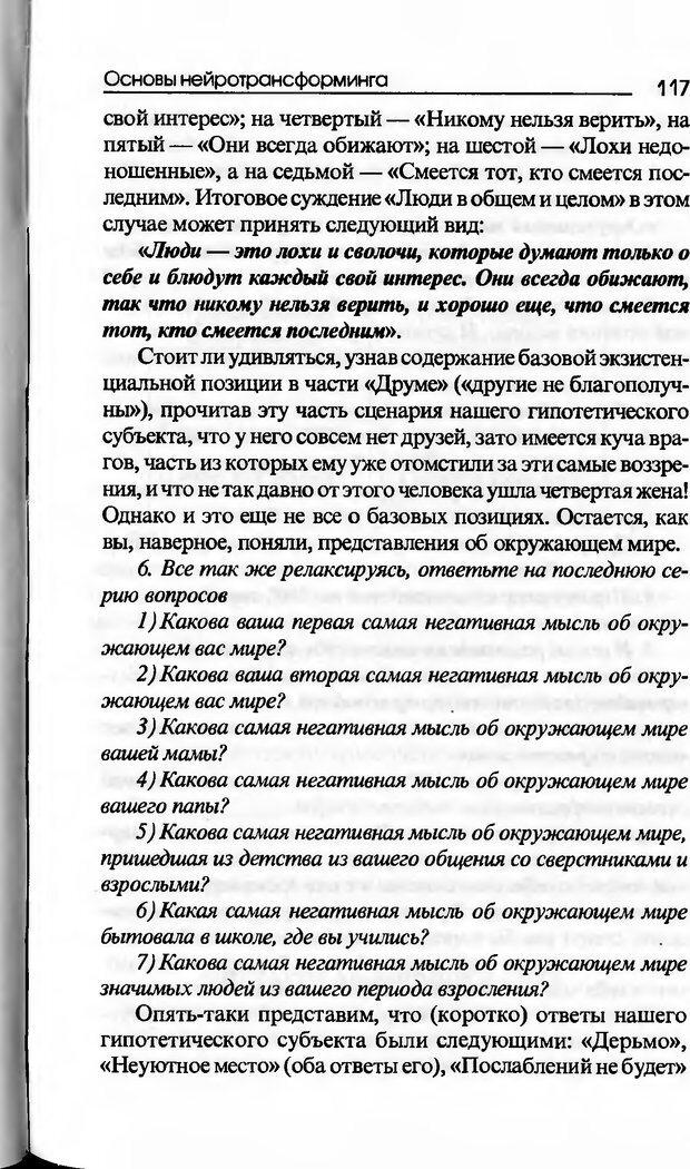 DJVU. Основы нейротрансформинга, или Психотехнологии управления реальностью. Ковалёв С. В. Страница 117. Читать онлайн