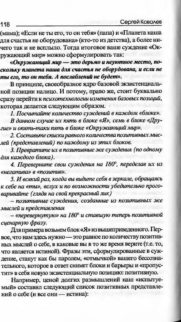DJVU. Основы нейротрансформинга, или Психотехнологии управления реальностью. Ковалёв С. В. Страница 118. Читать онлайн
