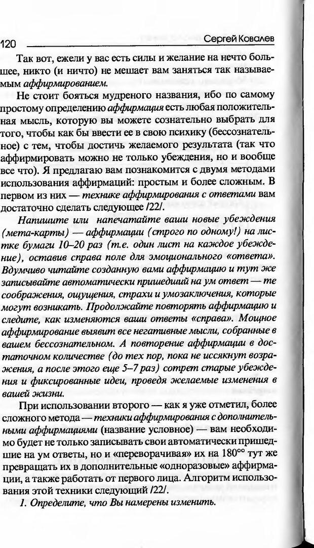 DJVU. Основы нейротрансформинга, или Психотехнологии управления реальностью. Ковалёв С. В. Страница 120. Читать онлайн
