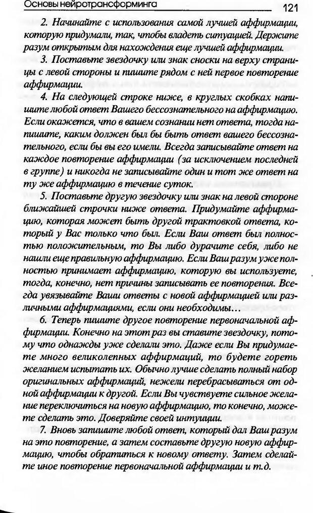DJVU. Основы нейротрансформинга, или Психотехнологии управления реальностью. Ковалёв С. В. Страница 121. Читать онлайн
