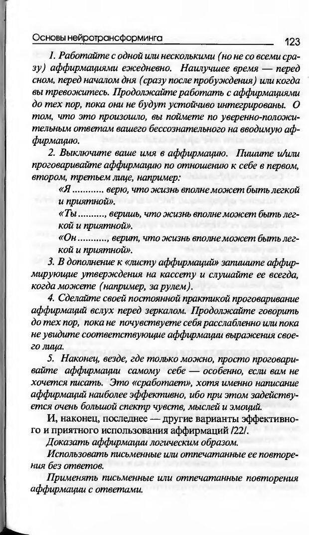 DJVU. Основы нейротрансформинга, или Психотехнологии управления реальностью. Ковалёв С. В. Страница 123. Читать онлайн